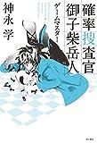 確率捜査官 御子柴岳人 ゲームマスター<確率捜査官 御子柴岳人> (角川書店単行本)
