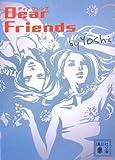 Dear Friends (講談社文庫)