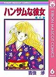 ハンサムな彼女 6 (りぼんマスコットコミックスDIGITAL)