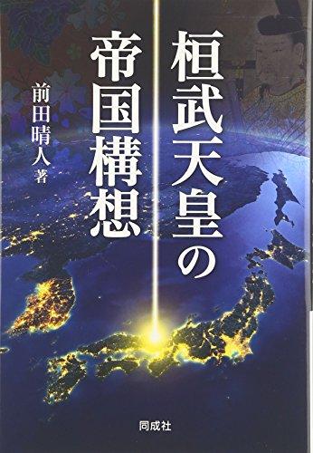 桓武天皇の帝国構想