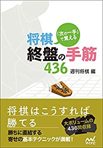 「次の一手」で覚える 将棋・終盤の手筋436 (マイナビ将棋文庫)