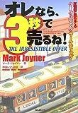 「オレなら、3秒で売るね!」マーク・ジョイナー