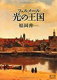 フェルメール 光の王国 (翼の王国books)