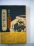 外来語の話 (1976年) (語源叢談〈3〉)