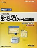 ひと目でわかる EXCEL VBAコントロール&フォーム活用術 (マイクロソフト公式解説書)