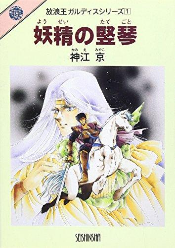 妖精の竪琴 (放浪王ガルディスシリーズ)の詳細を見る