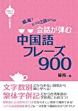 厳選 たった2語からの会話が弾む中国語フレーズ900【MP3 CD付】