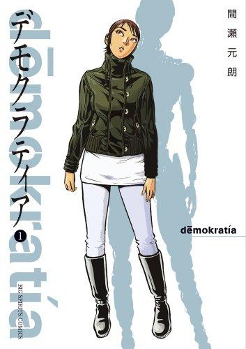 デモクラティア 1 (ビッグコミックス)の詳細を見る