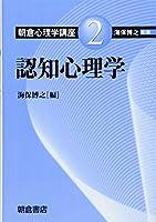 朝倉心理学講座〈2〉認知心理学 (朝倉心理学講座 2)