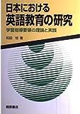 日本における英語教育の研究―学習指導要領の理論と実践