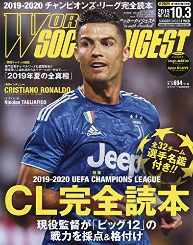 ワールドサッカーダイジェスト 2019年 10/3 号 [雑誌]