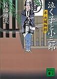 泣く子と小三郎 半次捕物控 (講談社文庫)