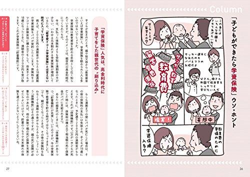 教育費&子育て費 賢い家族のお金の新ルール(日経DUALの本)