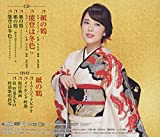 紙の鶴【DVD付】 画像