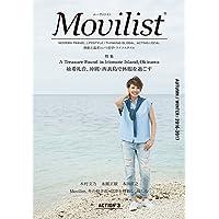 Movilist ACTION3 AUTUMN 2016 柚希礼音 (ムーヴィリスト)