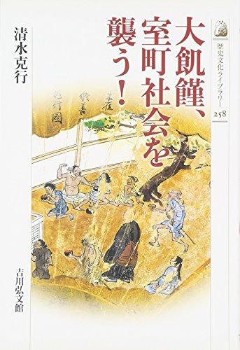 大飢饉、室町社会を襲う! (歴史文化ライブラリー)