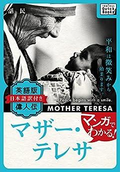 [話民]のマンガでわかる! 英語版(日本語訳付き) 偉人伝 マザー・テレサ impress QuickBooks