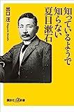 知っているようで知らない夏目漱石 (講談社+α新書)