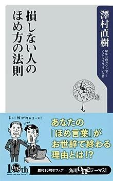 損しない人のほめ方の法則 (角川oneテーマ21)