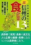 ダイヤモンド・ビッグ社 第一企画株式会社 長寿日本一 信州の食企業13社の画像