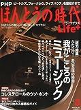PHP ほんとうの時代 Life+ライフプラス 2012年 03月号 [雑誌]