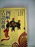 例解古語辞典 (1980年)