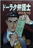 ドーラク弁護士 / 鈴木 あつむ のシリーズ情報を見る