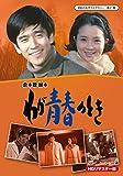 昭和の名作ライブラリー 第21集 わが青春のとき HDリマスター DVD-BOX[DVD]