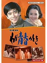 昭和の名作ライブラリー 第21集 わが青春のとき HDリマスター DVD-BOX