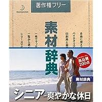 素材辞典 Vol.137 シニア~爽やかな休日編