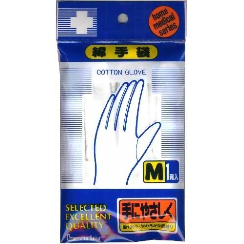 株式会社偽装する真剣にリーダー 綿手袋 Mサイズ 1双入