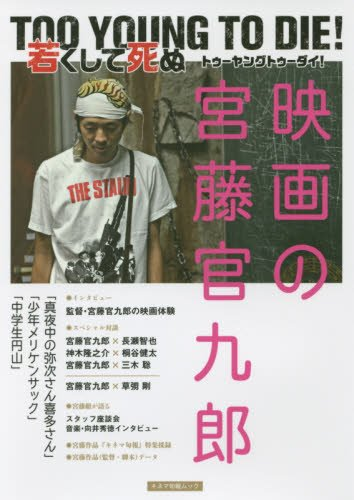 「TOO YOUNG TO DIE! 若くして死ぬ」 映画の宮藤官九郎 (キネマ旬報ムック)の詳細を見る