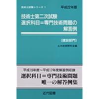 技術士第二次試験選択科目=専門技術問題の解答例 建設部門 〈平成22年版〉(技術士試験シリーズ)