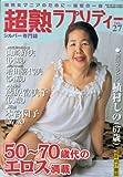 超熟ラプソディー2004年07月号 [雑誌]
