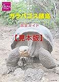 世界遺産 ガラパゴス諸島完全ガイド 【見本】 (地球の歩き方GEM STONE)