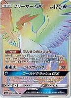 ポケモンカードゲーム/PK-SM6B-078 フリーザーGX HR