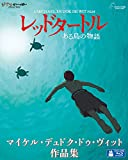 レッドタートル ある島の物語/マイケル・デュドク・ドゥ・ヴィット作品集[Blu-ray/ブルーレイ]