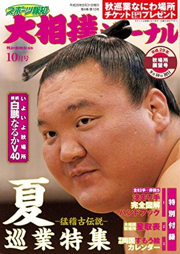 スポーツ報知 大相撲ジャーナル2017年10月号