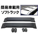 ソフトキャリアー ソフトラック カヤックキャリア簡易車載タイプ