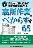 高所作業のべからず65 安全な状態と行動が安心な職場をつくる (オシゴトべからずシリーズ)