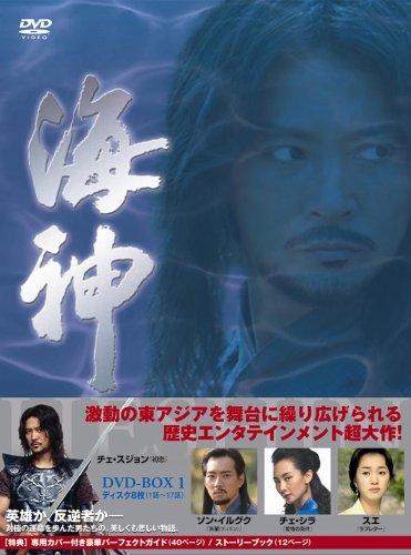 海神-HESHIN- [ヘシン] DVD-BOX 1