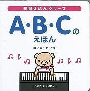 A・B・Cのえほん