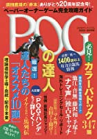 POGの達人 完全攻略ガイド 2018~2019年版 (光文社ブックス 134)