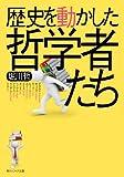 歴史を動かした哲学者たち (角川ソフィア文庫)
