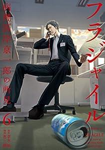 フラジャイル 病理医岸京一郎の所見 6巻 表紙画像