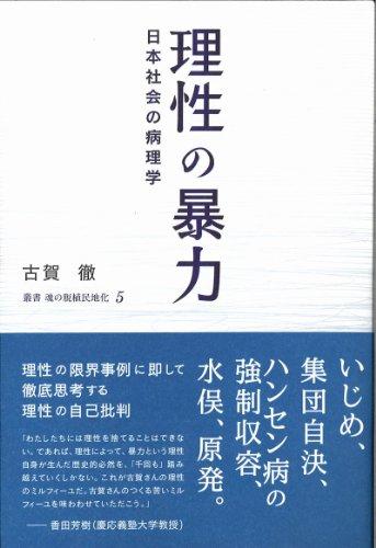 理性の暴力~日本社会の病理学 (魂の脱植民地化 5)の詳細を見る