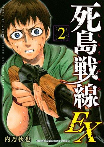 死島戦線EX(2) (マンガボックスコミックス)