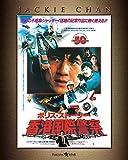 ポリス・ストーリー/香港国際警察 4K Master Blu-ray