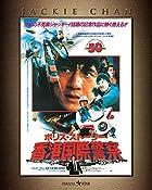 『ポリス・ストーリー/REBORN』公開記念 ポリス・ストーリー/香港国際警察 4K Master Blu-ray