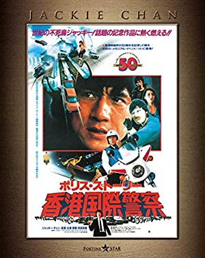 『ポリス・ストーリー/REBORN』公開記念 ポリス・ストーリー/香港国際警察 4K Master Blu−ray [Blu-ray]